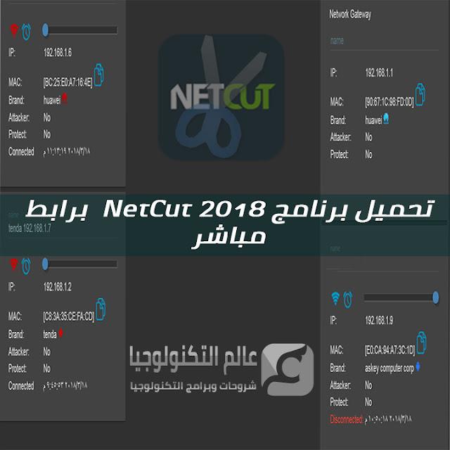 netcut 2007