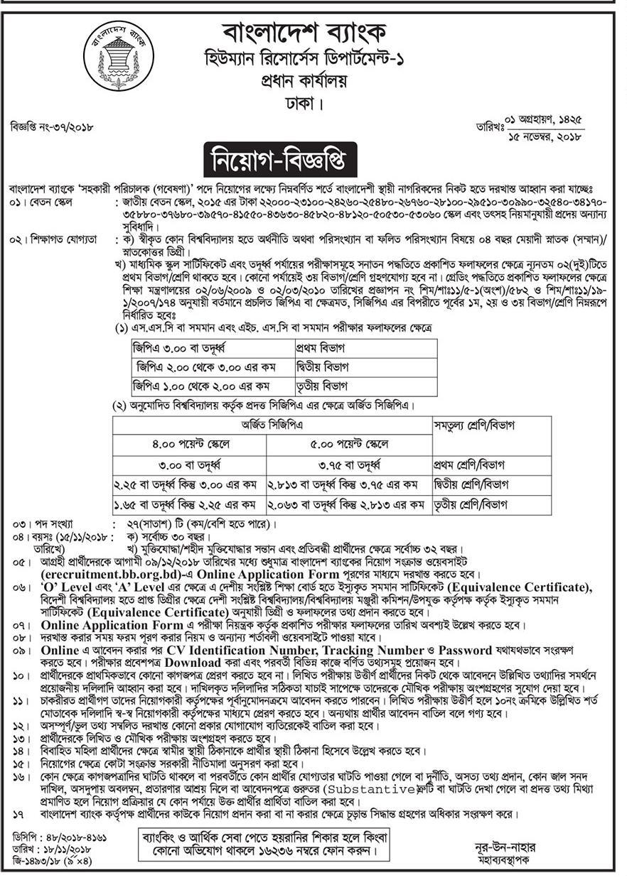 Bangladesh Bank (BB) Assistant Director (Research) Job Circular 2018