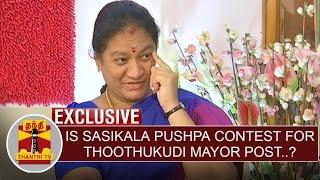 Is Sasikala Pushpa contest for Thoothukudi Mayor post in local body polls..? | Thanthi Tv