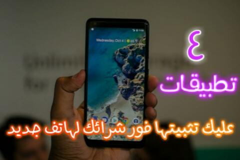 إن لم تقم بتثبيت هذه التطبيقات في هاتفك الأندرويد فستندم !!