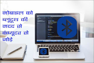 how to connect mobile in computer using bluetooth
