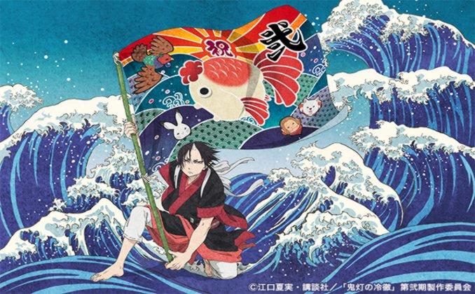 Hozuki no Reitetsu
