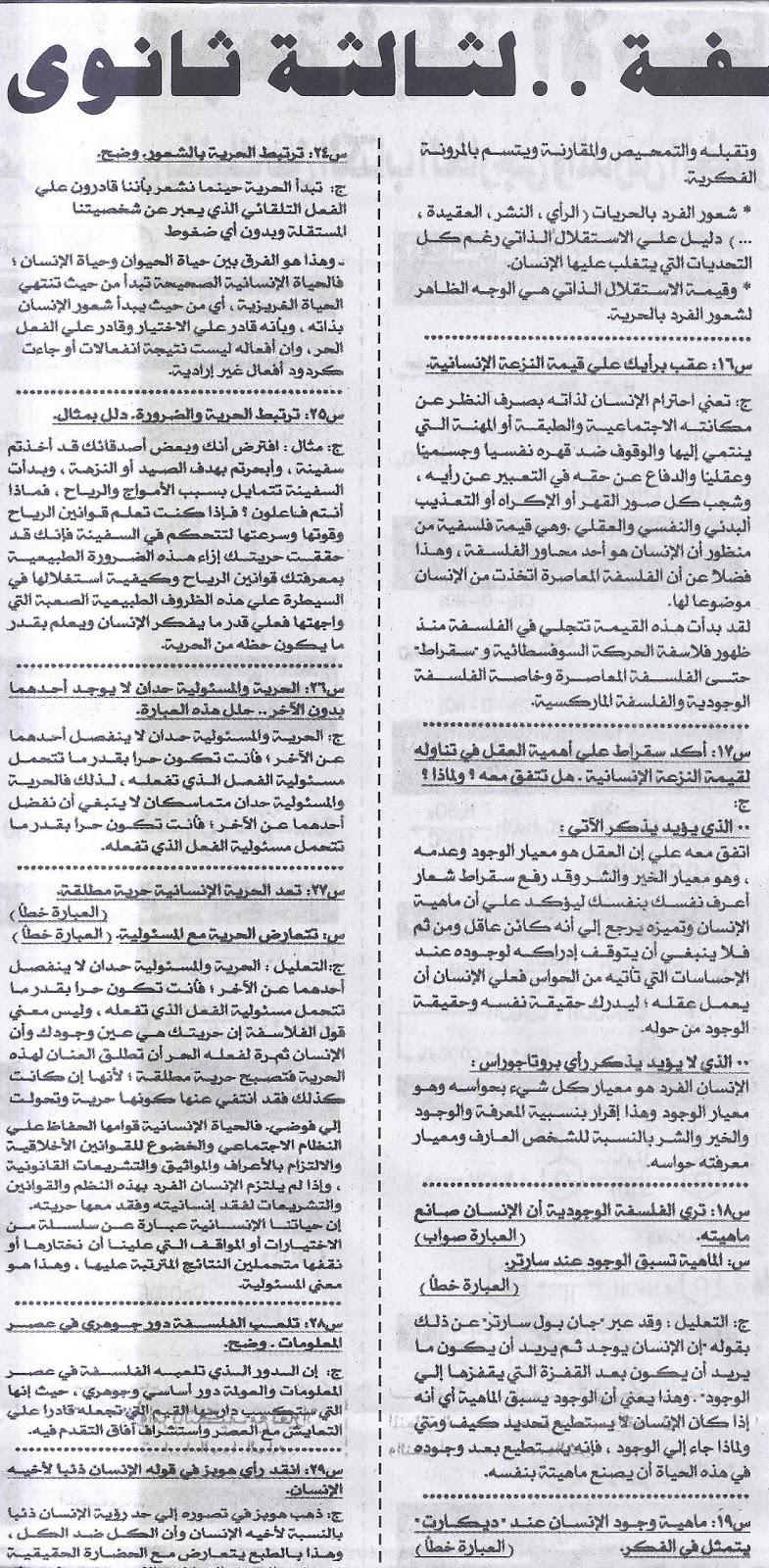 ملحق الجمهورية: بنك اسئلة بالاجابات لن يخلوا منة امتحان الفلسفة والمنطق للثانوية العامة 2016 11