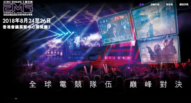icbc hong kong music festival emfkh