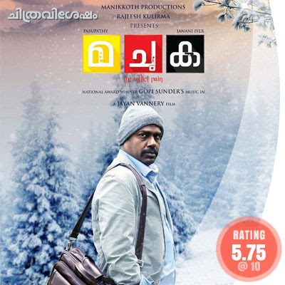 മ ചു ക (Review-Ma-Chu-Ka)