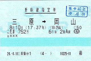e5489発行 eきっぷ 変更後新券(指のみ券)