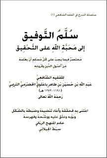 Dowload Kitab Sullam Taufiq PDF