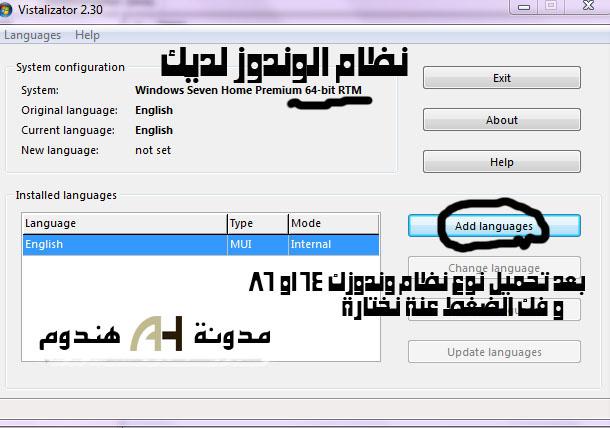 🔥 About Windows 7 SP1 MUI Language Packs - Vistalizator