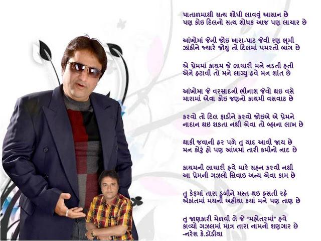Patal Mathi Satya Sodhi Lav-vu Gujarati Gazal By Naresh K. Dodia