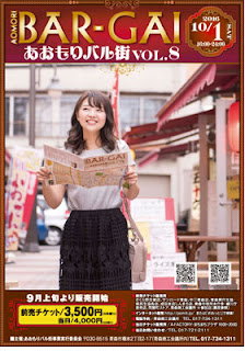 Aomori Bar-Gai 2016 Vol 8 あおもりバル街