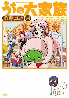 """El 5 de junio finaliza """"Uchi no Daikazoku"""" de Naoki Shigeno"""