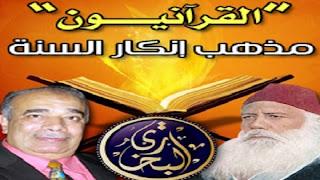 """""""القرآنيون"""".. مذهب إنكار السُّنَّة!"""