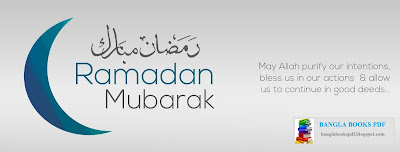Ramadan Mubarak Bangla ebook