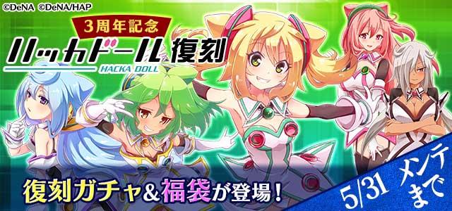 『ゴシックは魔法乙女』でハッカドールキャラ復刻!