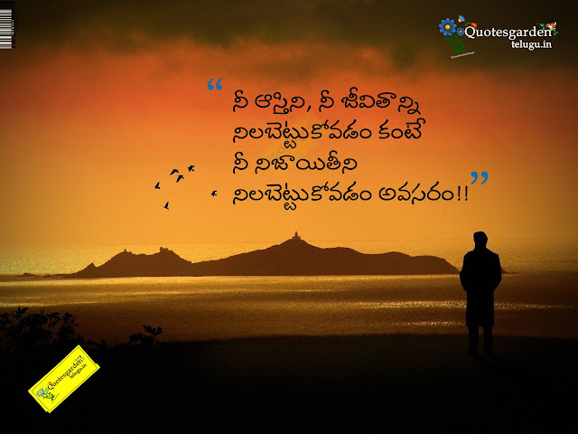 Best Inspirational Quotes - Best Quotes about life - Best Telugu Quotes