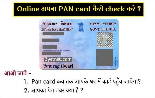 Pan card bana hai ki nahi status kaise check kare