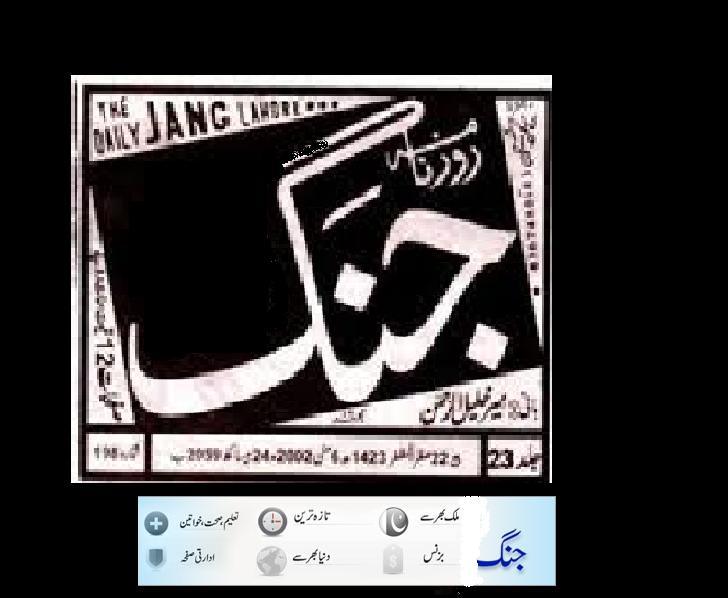 Jang Group Of News 43