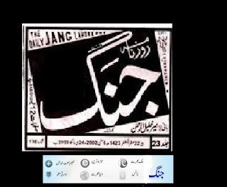 Daily Jang Urdu News