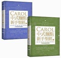 https://caroleasylife.blogspot.com/2018/01/carol-14.html