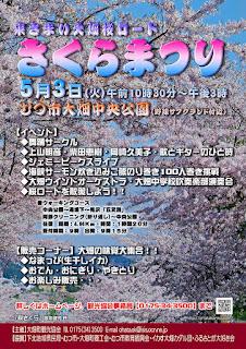 Kasamai Ohata Cherry Blossom Road Cherry Blossom Festival 2016 poster むつ市平成28年 来さまい大畑桜ロードさくらまつり ポスター Sakura Road Sakura Matsuri Mutsu City