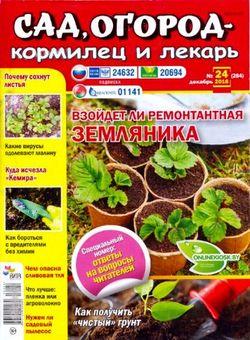 Читать онлайн журнал<br>Сад огород – кормилец и лекарь (№24 2016)<br>или скачать журнал бесплатно