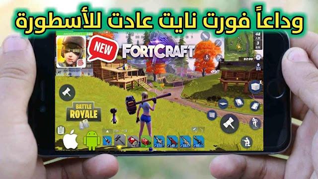 تحميل لعبة Forcraft شبيهة بلعبة Fortnite للاندرويد