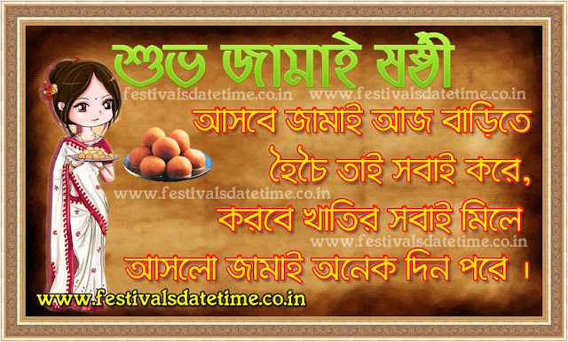 Jamai Sasthi Wallpapers Free Download, Happy Jamai Sasthi No.G