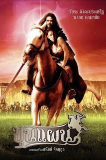 Kunpan The Legend of Warlord [Kun pan] (2002) ขุนแผน