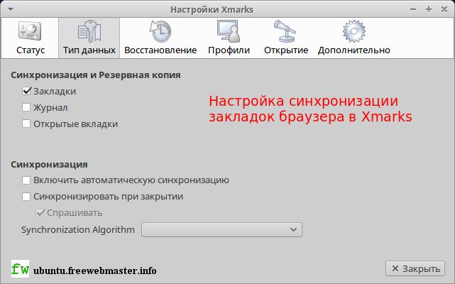 Настройка синхронизации закладок браузера в Xmarks