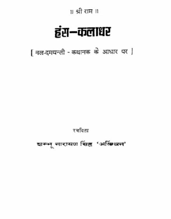 hansh-kalaadhar-shambhu-narayan-हंस-कलाधर-शम्भुनारायण-सिंह