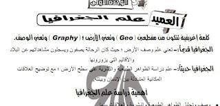 مذكرة جغرافيا للصف الأول الثانوى المنهاج المصري 2016 %D8%AC%D8%BA