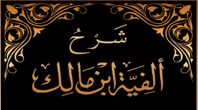 Imam Mujahid: Tidak Halal Bicara Agama, Sedang dia Tidak Tahu Ilmu Nahwu