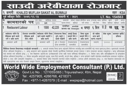Jobs For Nepali In Saudi Arabia, Salary -Rs.42,225/