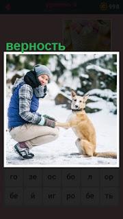 в знак своей верности собака дает лапу хозяйке
