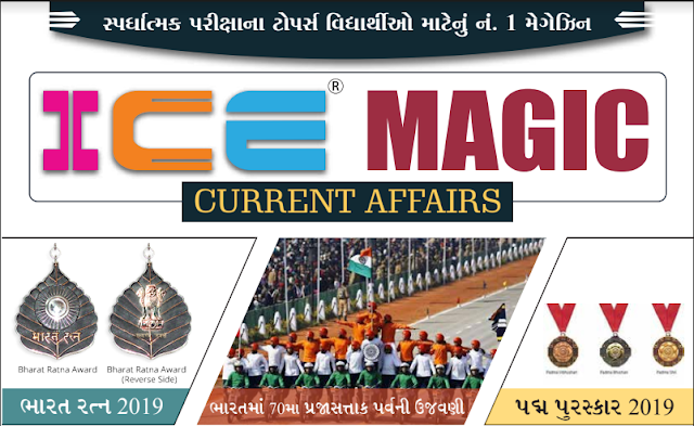 ICE Rajkot Weekly Current Affairs 20-01-19 To 26-01-19