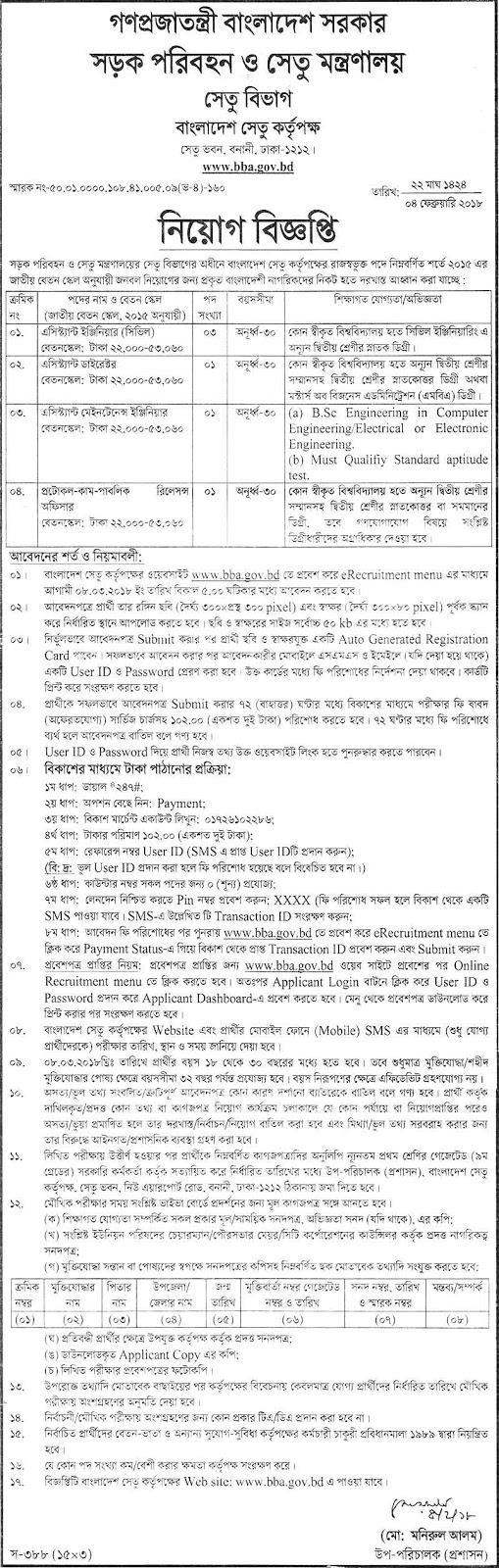 Bangladesh Bridge Authority Job Circular 2018 bba.gov.bd 2
