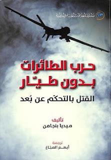 تحميل كتاب حرب الطائرات بدون طيار pdf - ميديا بنجامين