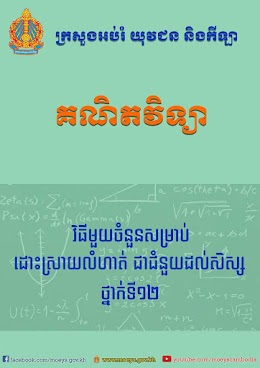 khmer physics grade 12 pdf