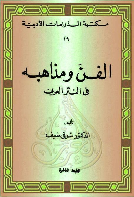 شوقي ضيف المدارس النحوية