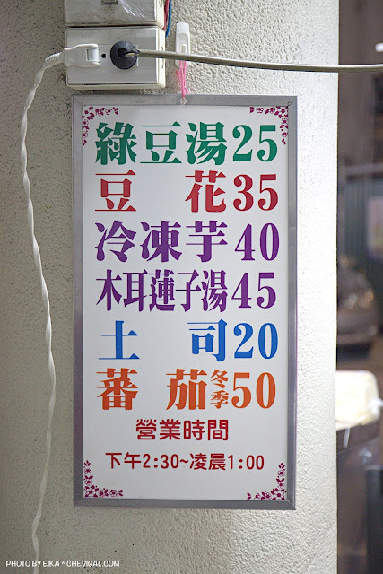 MG 1213 - 阿斗伯冷凍芋,許多台中人下午茶與宵夜的首選,烤吐司、熱豆花、番茄切片經典好吃
