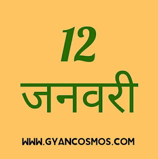 12 जनवरी का इतिहास 12 January History in Hindi