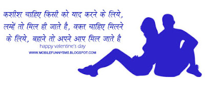 VALENTINE DAY SMS IN HINDI