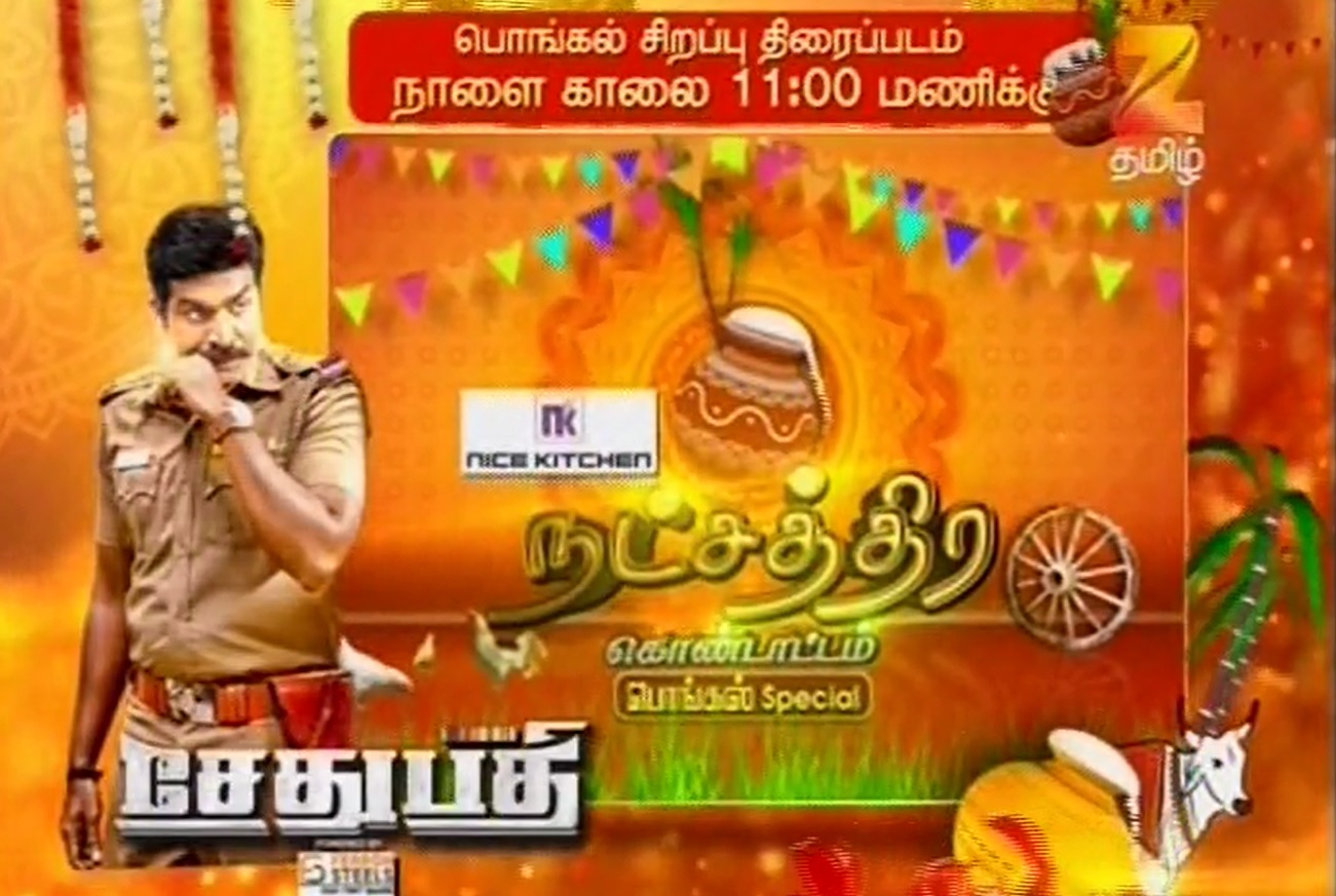 Watch Natchathira Kondattam 14-01-2017 Zee Tamil Tv 14th January 2017 Pongal Special Program Sirappu Nigalchigal Full Show Youtube HD Watch Online Free Download