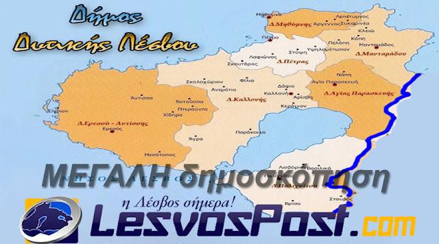 ΜΕΓΑΛΗ δημοσκόπηση του LesvosPost «Ποιον ψηφίζετε για Δήμαρχο Δυτικής Λέσβου;.. » Διαδώστε το…!!!
