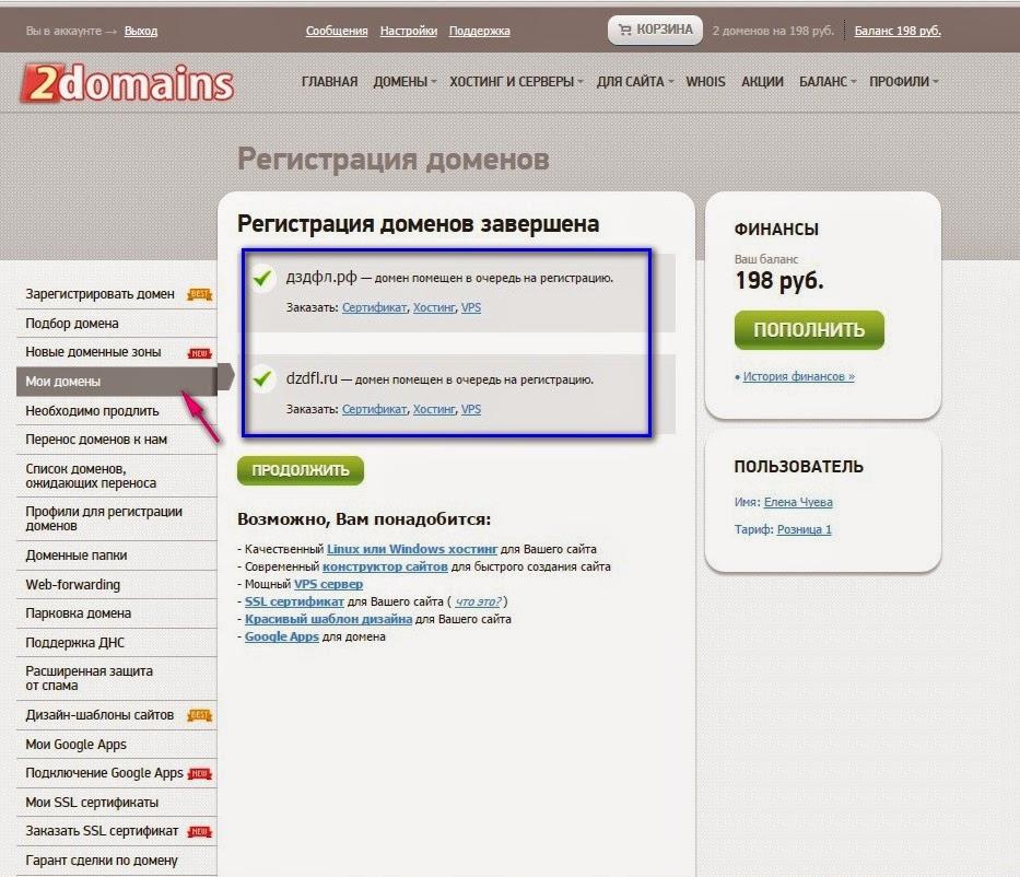 Регистрация доменов на 2domains.RU