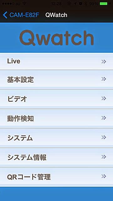 「QwatchView」アプリの画面