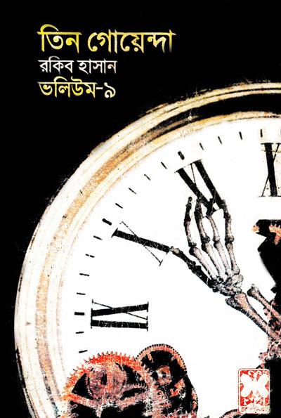 Volume-009__Pochar, Ghorir Golmal, Kana Biral