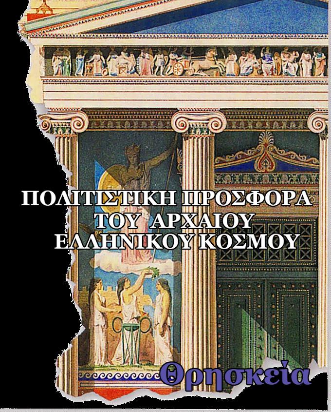 ΠΟΛΙΤΙΣΤΙΚΗ ΠΡΟΣΦΟΡΑ ΤΟΥ  ΑΡΧΑΙΟΥ ΕΛΛΗΝΙΚΟΥ ΚΟΣΜΟΥ -Θρησκεία