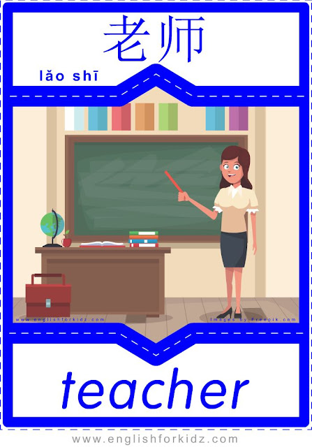 Teacher English-Chinese flashcard for the professions topic, printable ESL flashcards