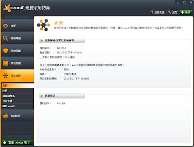 Avast防毒軟體免費中文版 保護電腦的資訊安全防護牆